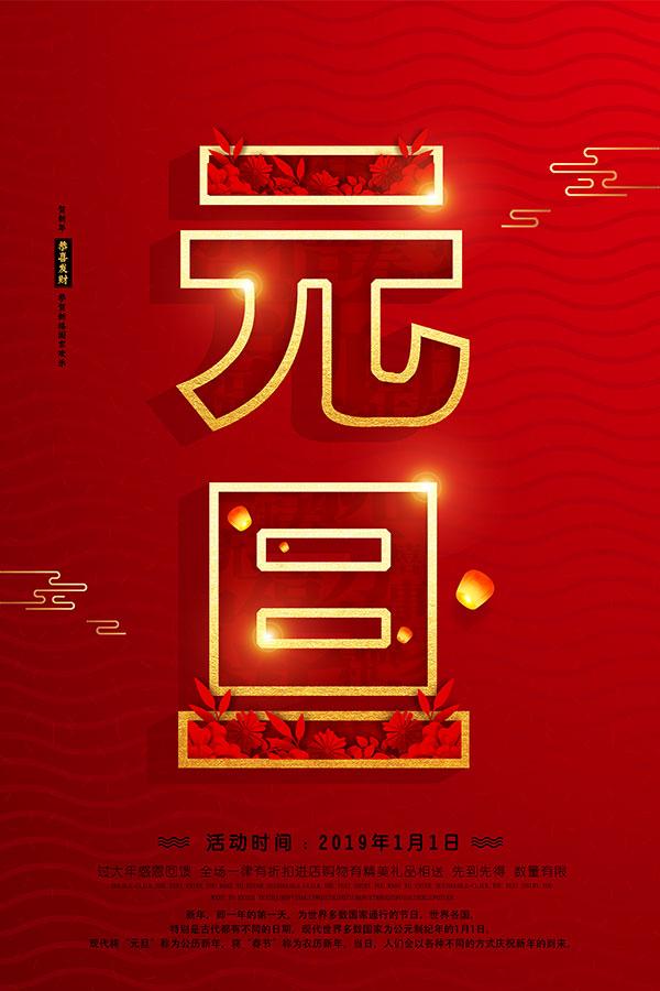 2019元旦创意宣传海报设计psd素材下载,2019,元旦,新年,创意海报