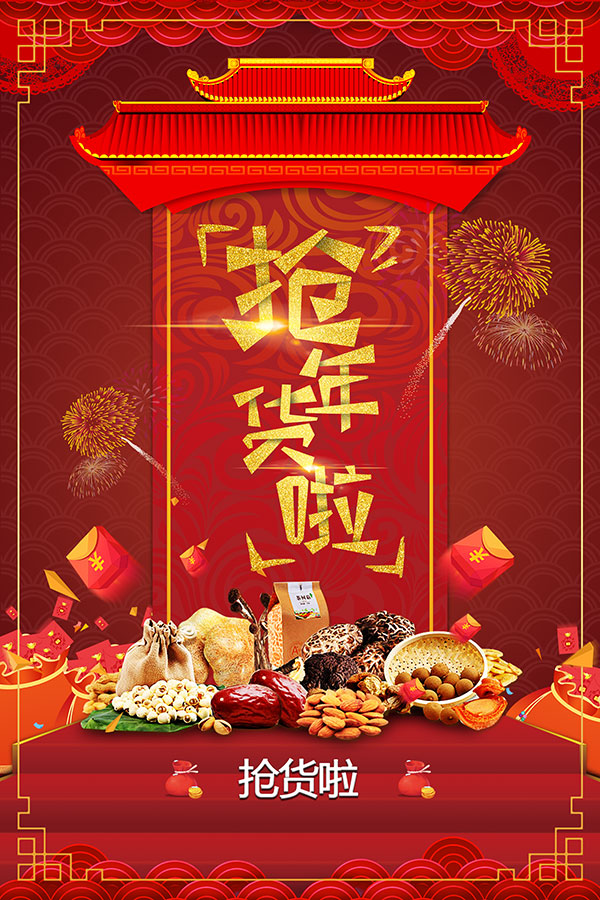 2019,猪年吉祥,新年快乐,春节快乐,新年促销,抢年货,猪年,新年海报