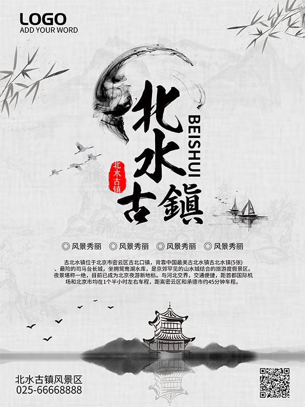 北水古镇旅游海报