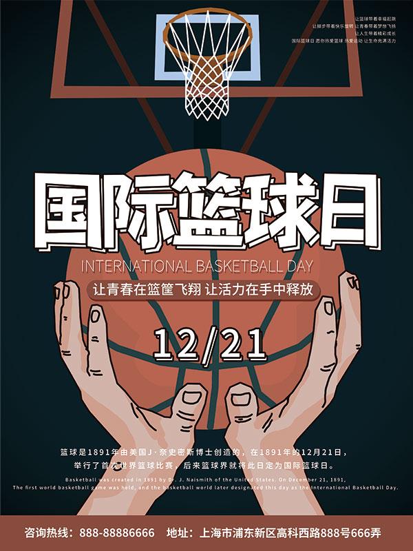 海报,国际篮球日,12月21日,篮球日,篮球运动,体育运动,运动项目,手绘