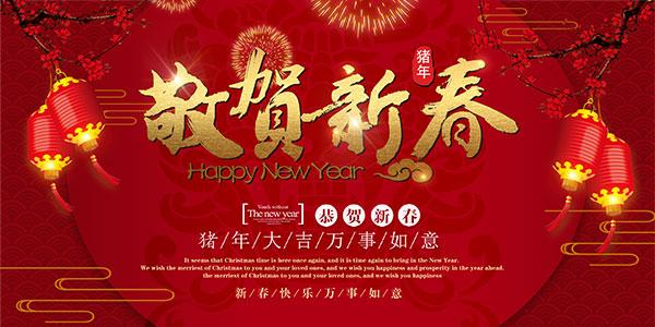 猪年贺新春宣传海报设计psd源文件下载,2019,新年,新春,猪年,贺新年