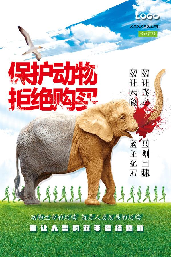 素材分类: 平面广告所需点数: 0 点 关键词: 保护动物拒绝购买公益