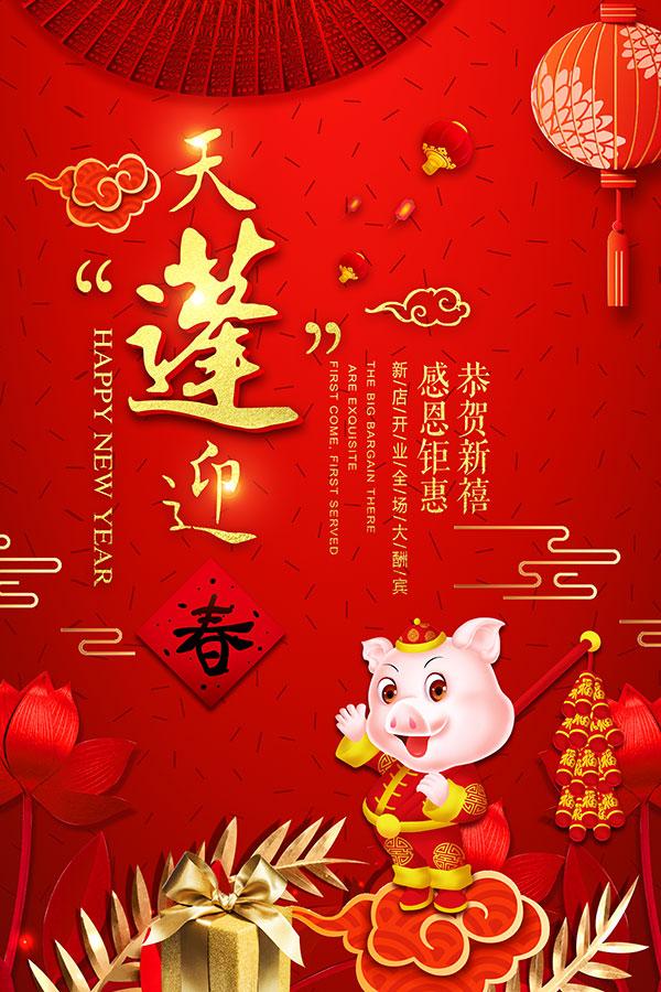 素材分类: 春节所需点数: 0 点 关键词: 猪年喜庆节日海报,恭贺新禧