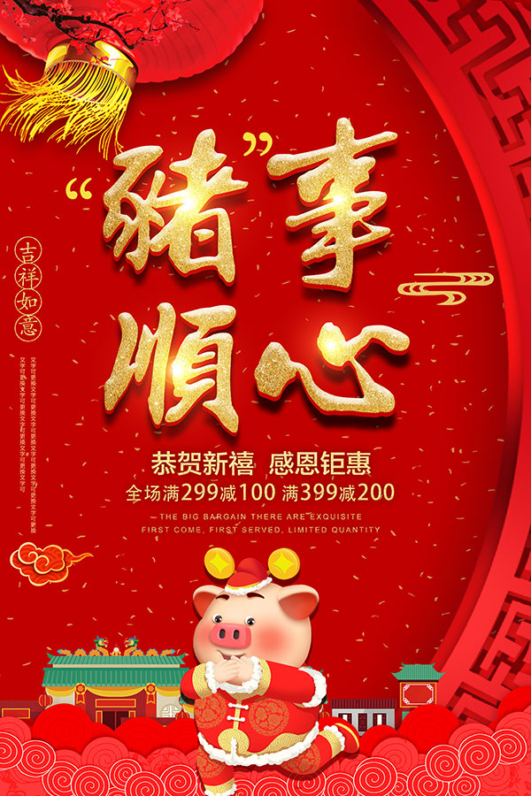 猪事顺心活动海报