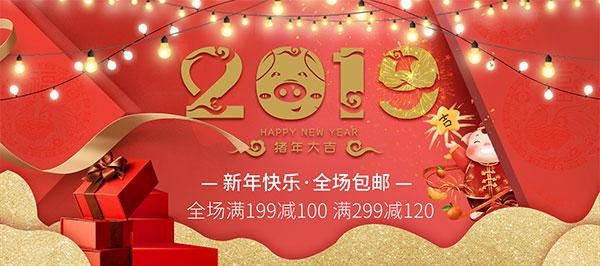 淘宝新年促销