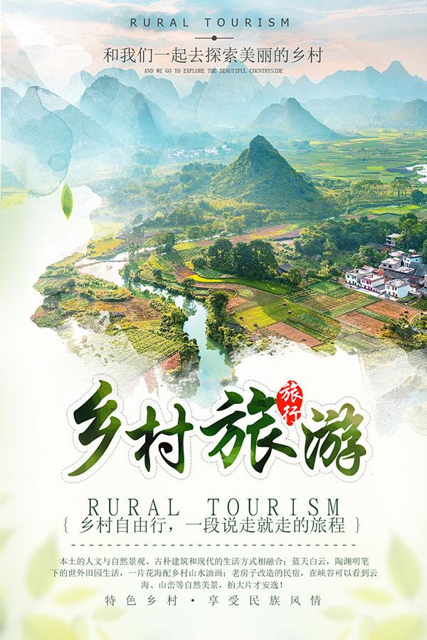 乡村旅游海报