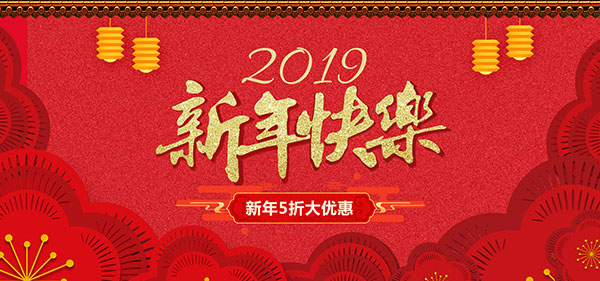 淘宝新年促销海报