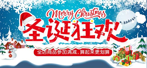 圣诞狂欢吊旗