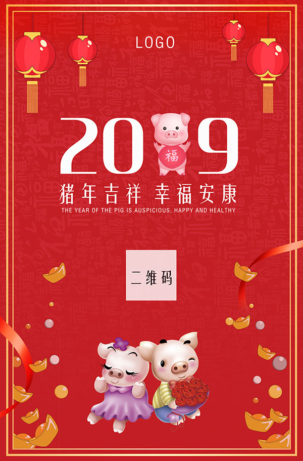 素材分类: 春节所需点数: 0 点 关键词: 2019猪年吉祥幸福安康红色图片