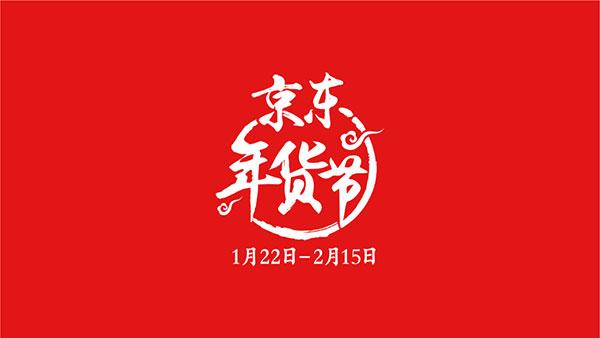 京东年货节logo设计矢量图片
