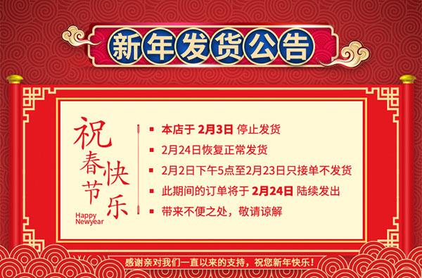 淘宝新年发货公告红色中国风通知模板psd免费下载