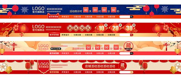 淘宝天猫新年年货节喜庆促销店招设计分层素材
