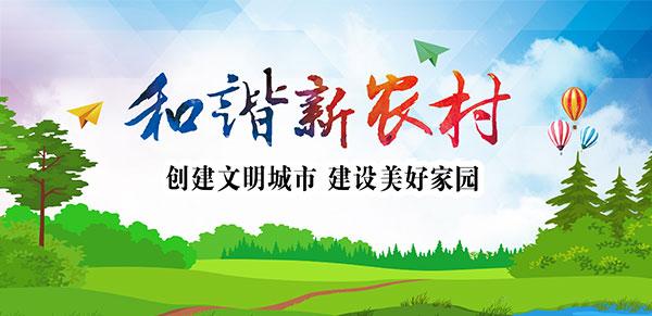 和谐新农村宣传海报设计psd免费下载