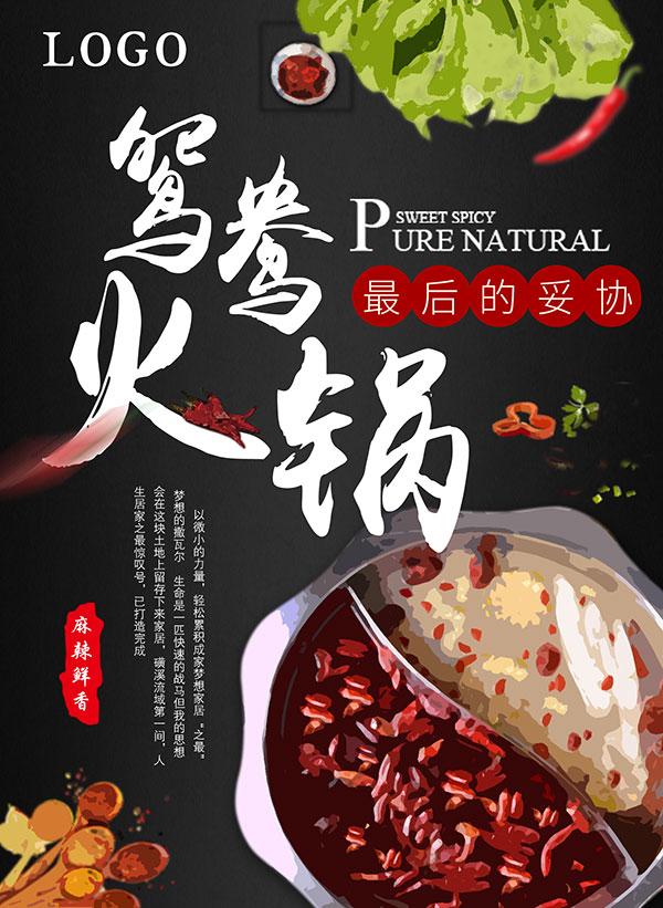 鸳鸯火锅美食海报