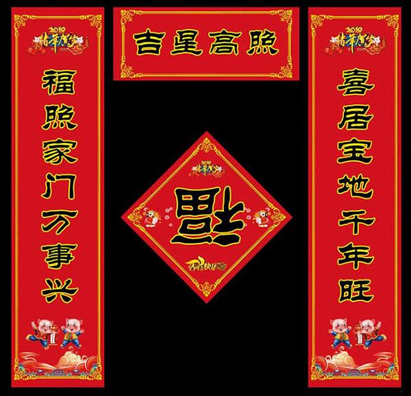 七字春节对联带横批_吉星高照猪年春联_素材中国sccnn.com
