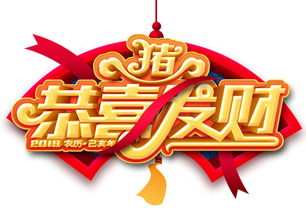 素材分类: 春节所需点数: 0 点 关键词: 2019猪年恭喜发财艺术字,2019
