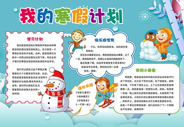 我的寒假计划,寒假计划,寒假生活,寒假小报,小学生小报,小报设计,小报