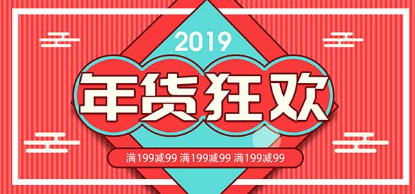 2019年货狂欢海报