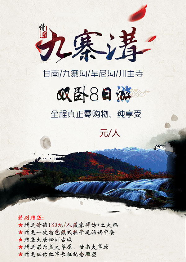 九寨沟旅游海报