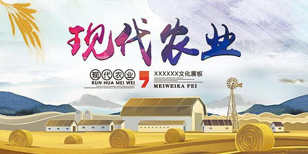 现代农业展板