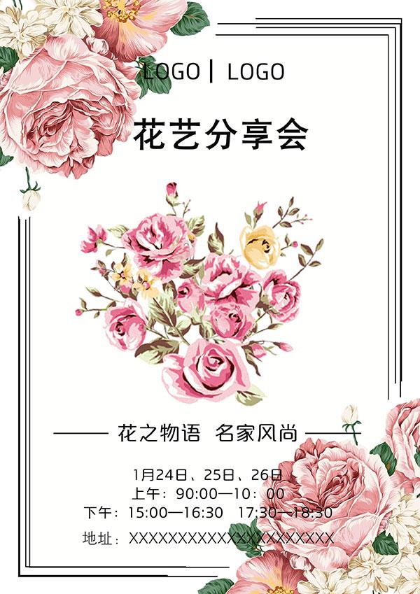 花艺分享会海报