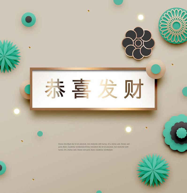 中国风恭喜发财