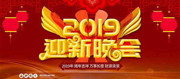 2019迎新晚会