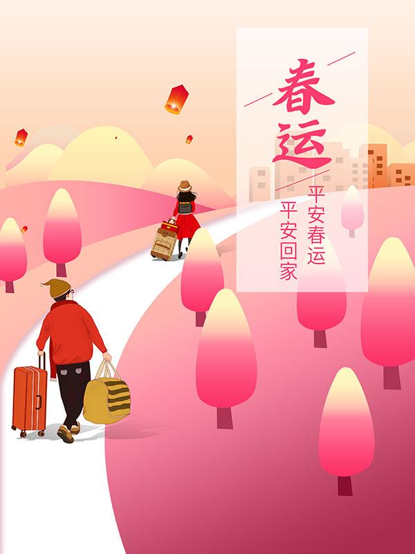 【2019春运海报】20