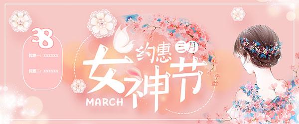 关键词: 38节约惠女神节淘宝店铺手绘海报psd素材,粉色女神节约惠活动