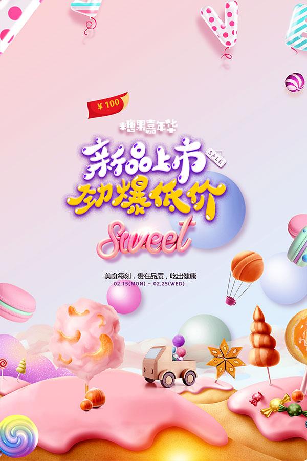 点 关键词: 可爱的糖果零食促销海报psd素材下载,可爱,糖果,零食,美食