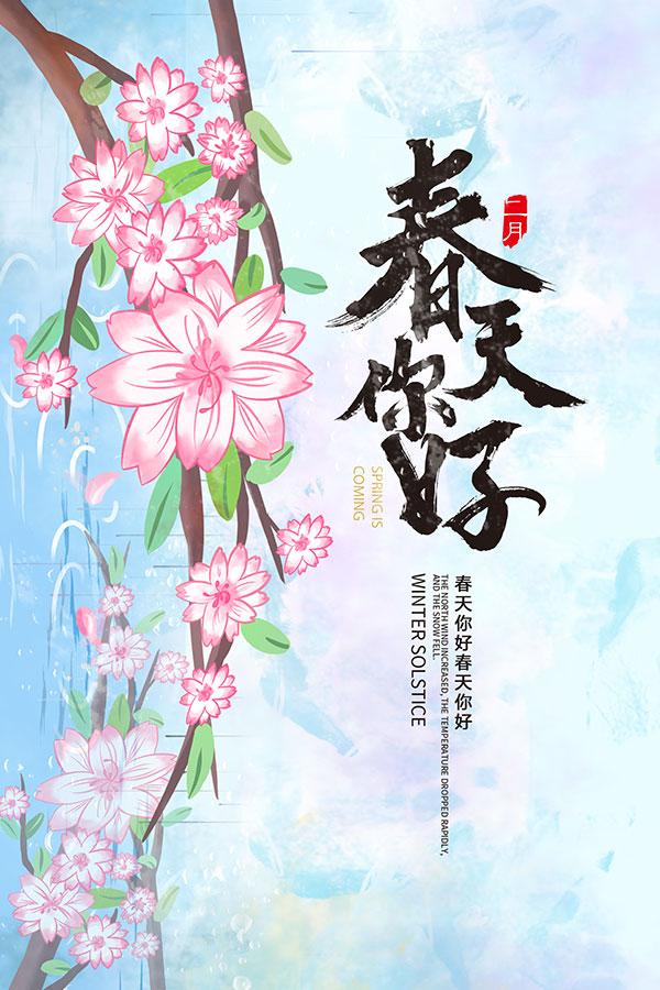 春天你好,春天海报,春季海报,春天主题海报,水墨,手绘,春天,春季,鲜花