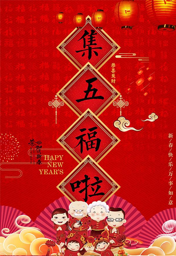 新春集五福海报