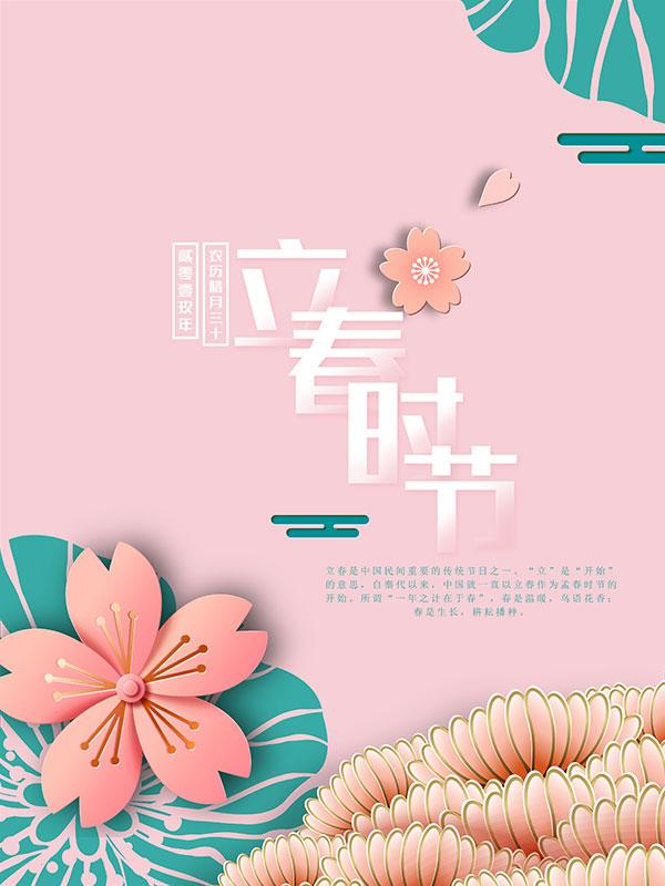 立春时节海报
