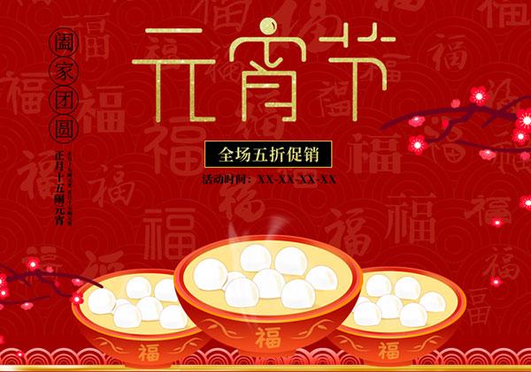 淘宝喜庆元宵节