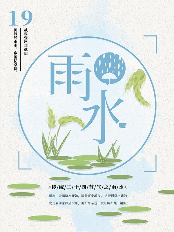 点 关键词: 手绘小清新雨水传统二十四节气海报psd设计素材,雨水节气