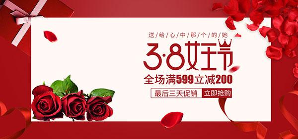 淘宝美妆38女王节