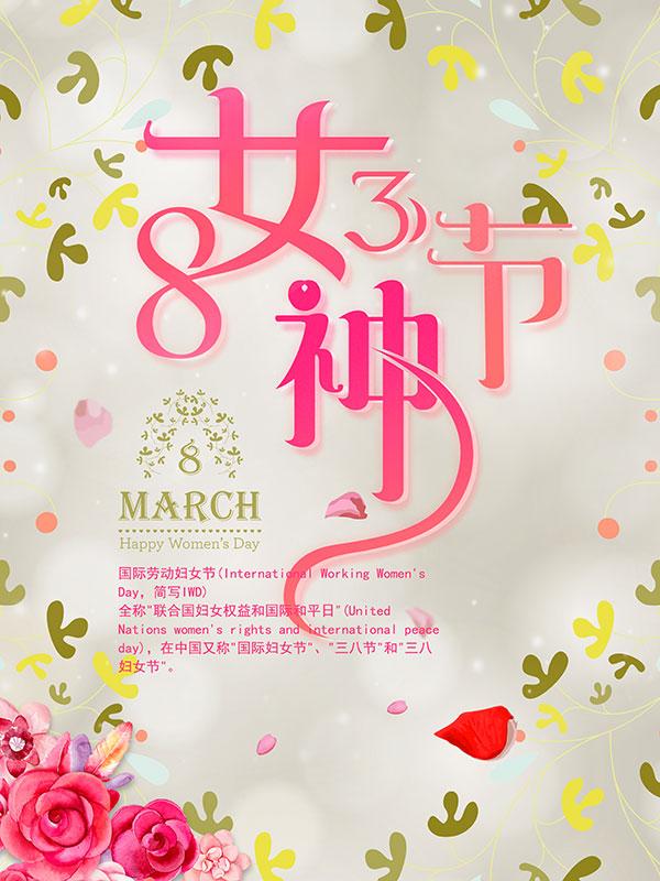 妇女节所需点数: 0 点 关键词: 粉色温馨三八女神节主题宣传海报设计图片