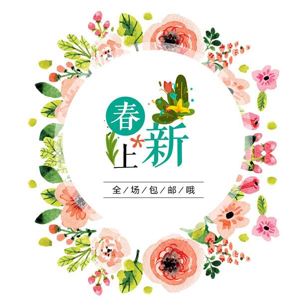 关键词: 春季上新花边边框素材,上新,春天,手绘花草,卡通边框,小清新图片