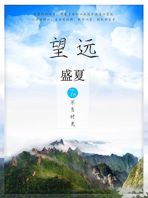 素材分类: 平面广告所需点数: 0 点 关键词: 夏季风景旅游海报,山,天