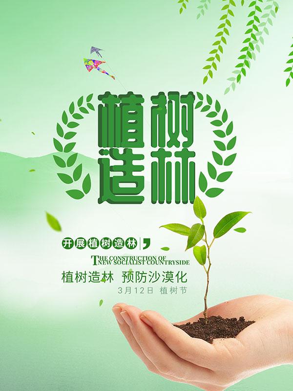 植树造林海报