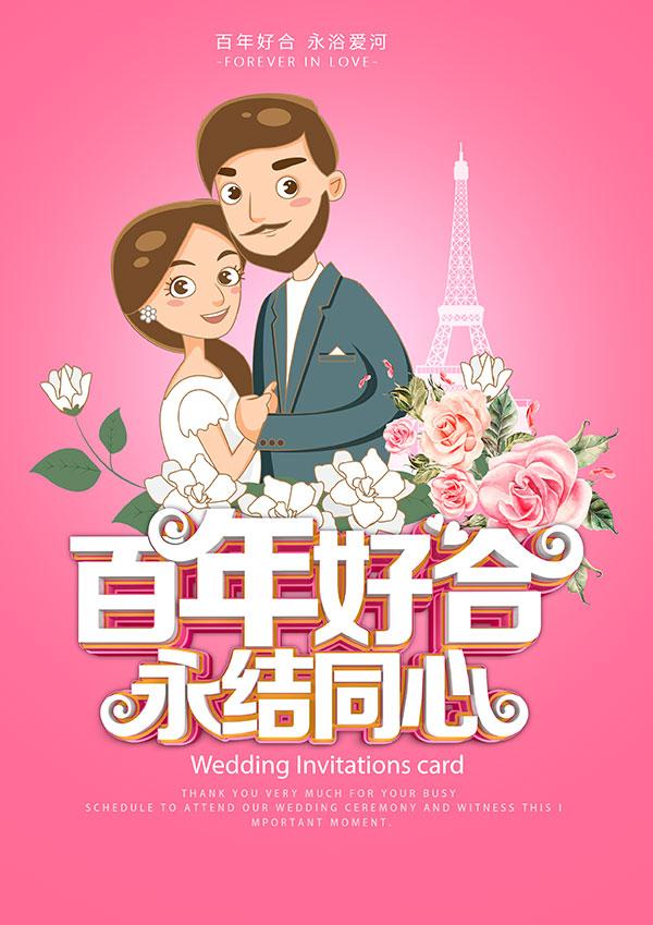 春季婚庆节海报