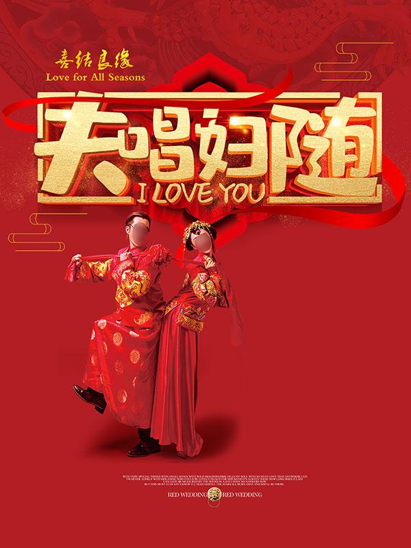 夫唱妇随婚礼海报