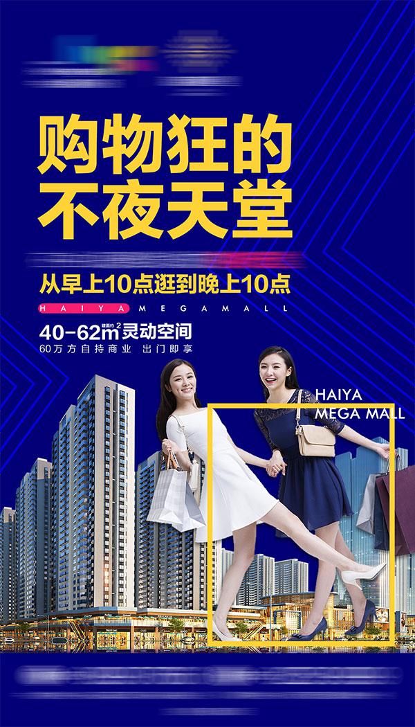 商业综合体购物海报