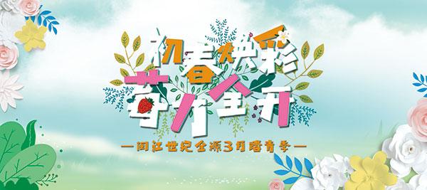 初春焕彩促销海报
