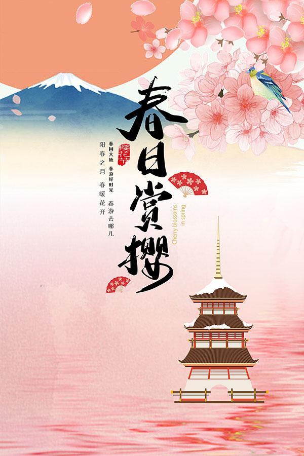春日赏樱春季旅行海报