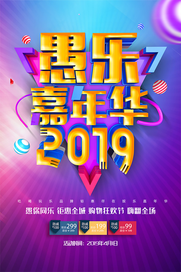 2019愚乐嘉年华