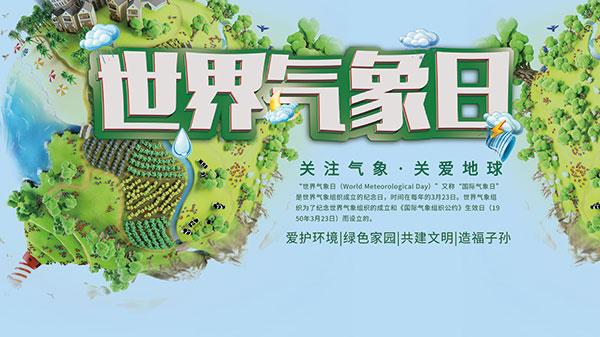 球世界气象日海报