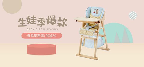 淘宝宝宝餐椅