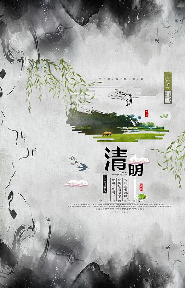 【踏青活动海报】