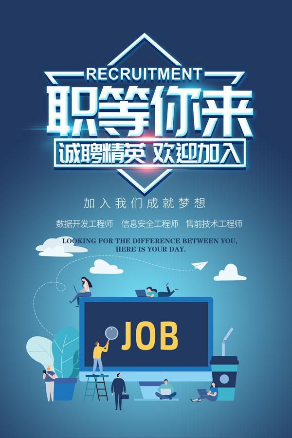 科技企业招聘海报